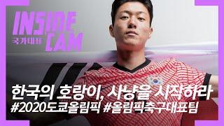 한국의 호랑이, 사냥을 시작하라! #2020도쿄올림픽 #올림픽축구대표팀 | 도쿄올림픽 EP.11