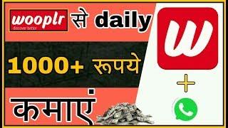 Wooplr se paise kaise kamaye.||wooplr earn money in Hindi.||wooplr earn money