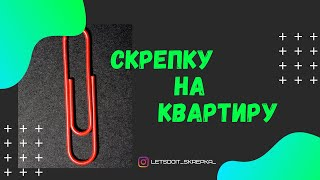 Сергей Матвиенко и Юлия Топольницкая меняют скрепку на квартиру. Выпуск 1