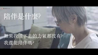 北醫台北癌症中心「精準治療新利器 抗癌路上不孤單」 完整中文版
