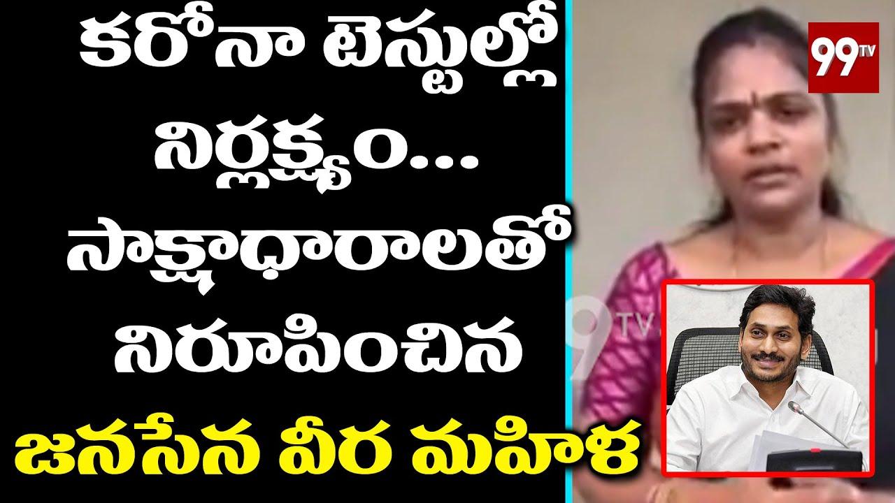 Janasena Veera Mahila Questions AP Govt over Corona Situation in AP | 99TV Telugu