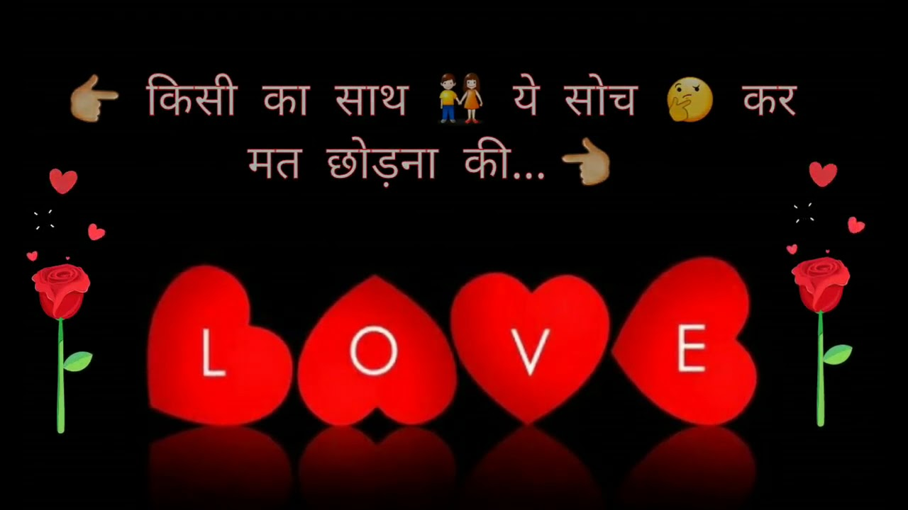 Happy Whatsapp Status Heart Touching Love Quotes In Hindi 30