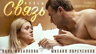 СВЯЗЬ /Мелодрама/ Анна Михалкова и Михаил Пореченков