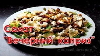 """🥗 Салат """"Вечерний каприз"""". Идеальный салат для романтического ужина!"""
