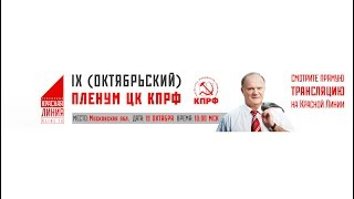 IX (ОКТЯБРЬСКИЙ) ПЛЕНУМ ЦК КПРФ (Московская область, 19.10.2019)