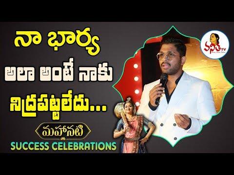 Allu Arjun Superb Speech At Mahanati Success Celebrations || Samantha, Rajamouli , Keerthy Suresh