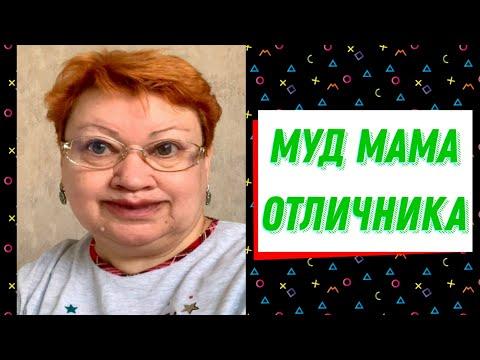 МУД МАМА Отличника // Жоранчик