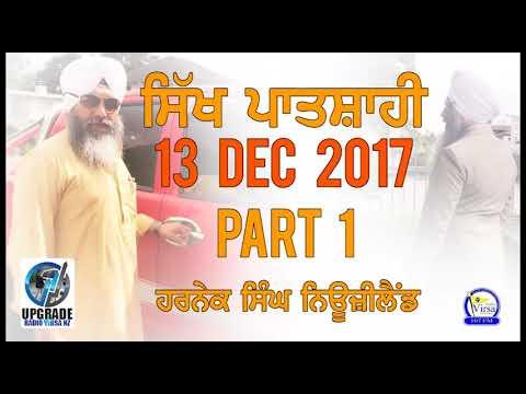 Sikh Patshahi   13 Dec 2017   Part 1/3   Harnek Singh Newzealand   Radio Virsa NZ