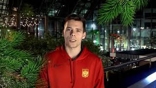 Блиц с игроками молодежной сборной России и поздравления с Новым годом