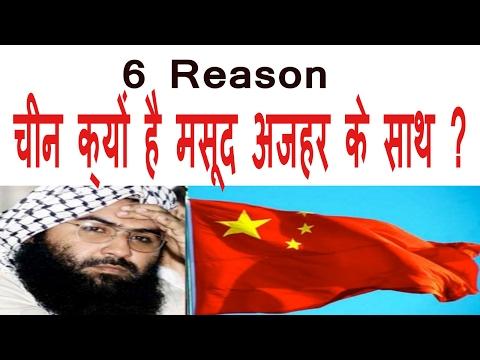 6 Reasons Why China Supporting Masood Azhar
