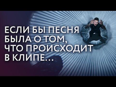 Лазарев - Youre the only one (Если бы песня была о том, что происходит в клипе. Пародия)