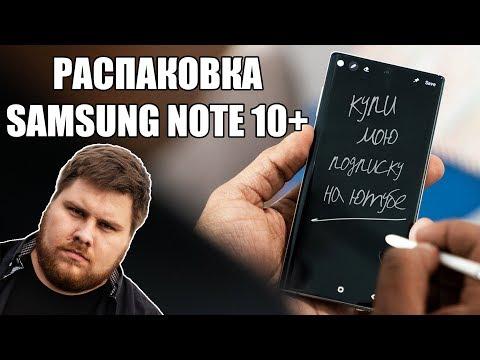 РАСПАКОВКА Samsung Galaxy Note 10+ ! Телефон за 90к !
