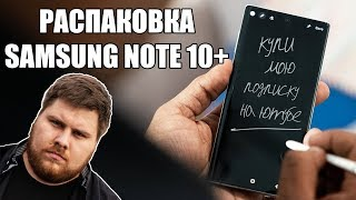 РАСПАКОВКА Samsung Galaxy Note 10+ ! Телефон за 90к !