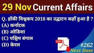 Next Dose #262 | 29 November 2018 Current Affairs | Daily Current Affairs | Current Affairs in Hindi