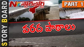 is-polavaram-project-pending-the-reason-for-the-problems-in-telugu-states-story-board-part-1