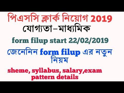 Psc clerk নিয়োগ 2019, online form filup, syllabus ,sheme, salary details আলোচনা