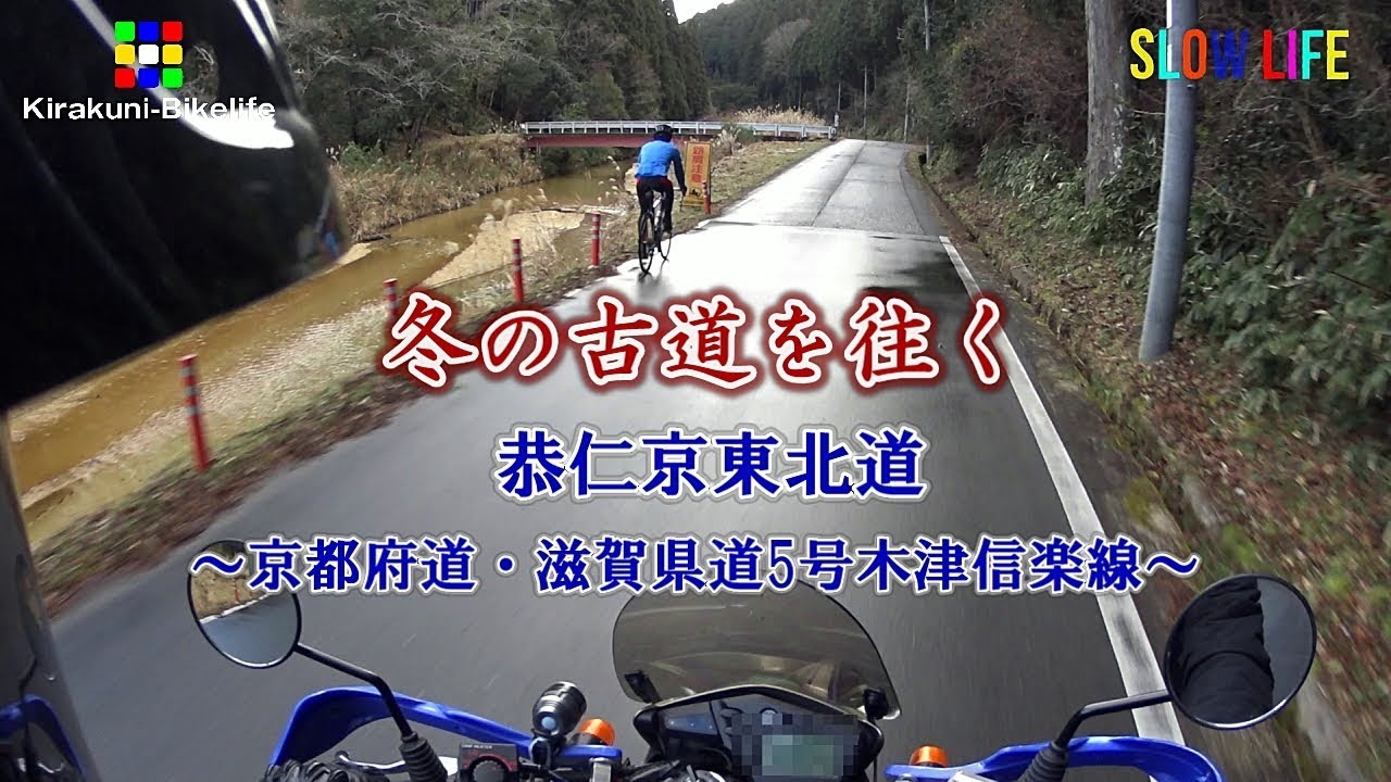 冬の古道を往く~京都府道・滋賀...