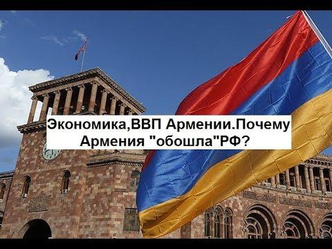 """Экономика и ВВП Армении,Почему Армения """"обошла"""" Россию?"""