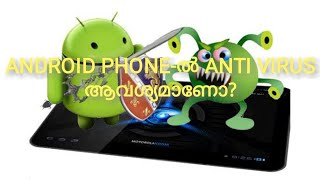 ANDROID PHONE -ൽ ANTI VIRUS ആവശ്യമാണോ Anti virus app Fake/True?