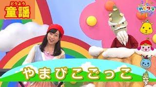 やまびこごっこ♪【童謡】ピアノ弾き語り こどもの歌 【Japanese Children's Song, Nursery Rhymes】