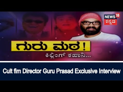 'ಮಠ' ಚಿತ್ರ ನಿರ್ದೇಶಕ Guru Prasad Exclusive ಮಾತು | July 21, 2018
