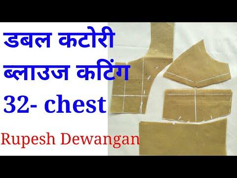 Double Katori Cut Blouse Cutting In Hindi 32 Inch Chest Size