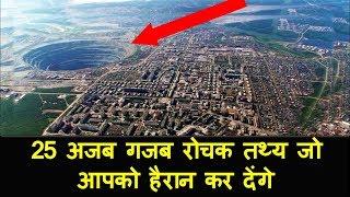 25 Amazing Interesting Facts in Hindi | 25 अजब गजब रोचक तथ्य जो आपको हैरान कर देंगे - TheUnknown