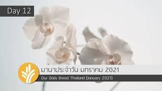 มานาประจำวัน 12 January 2021 ทำลายวงจร