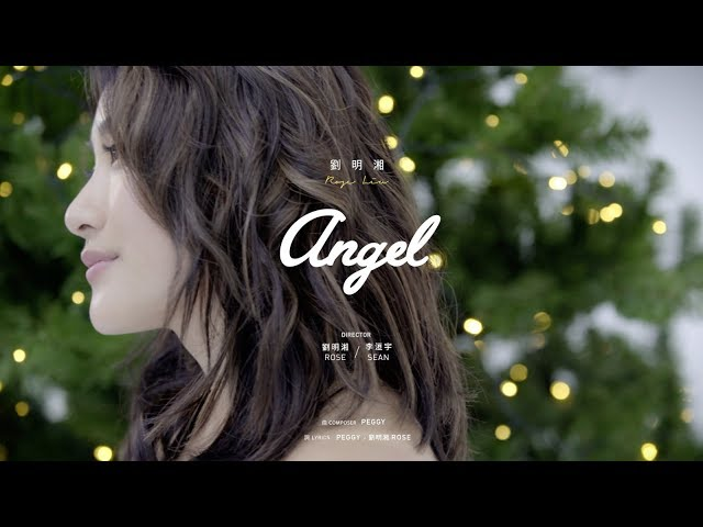 劉明湘 Rose《Angel》聖誕節EP原創曲 Official MV