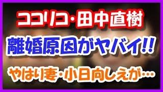 ココリコ田中直樹と小日向しえ離婚原因がヤバイ!! 嫁がやはり… お笑い...