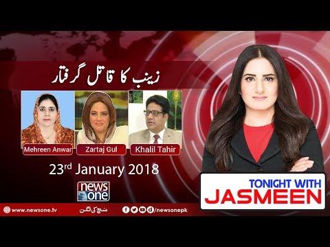 TONIGHT WITH JASMEEN - 23 January 2018 - News One