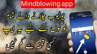 Never Miss This Mindblowing & Useful Android App 2018 || Unique App For All Youtube User
