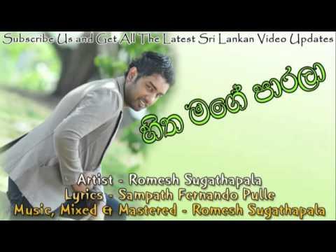 Hitha Mage Parala   Romesh Sugathapala New Song