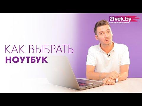 Как выбрать ноутбук - | Обзор от онлайн-гипермаркета 21vek.by