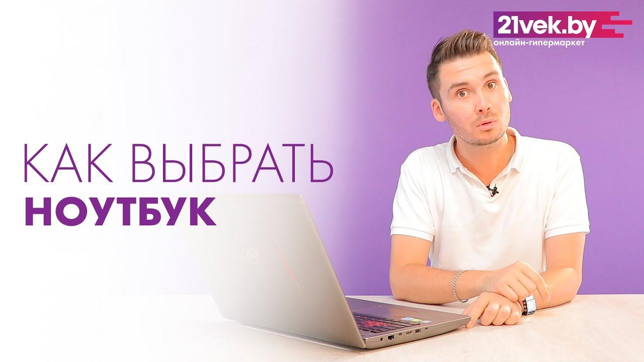 Как выбрать ноутбук -   Обзор от онлайн-гипермаркета 21vek.by