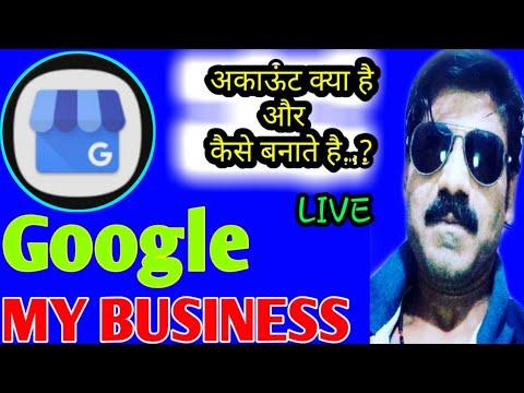 google my business tips and tricks | googal my business tutorial | #KUMARSHAILENDRA