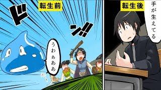 【漫画】スライムから転生したら人間だった件【マンガ動画】