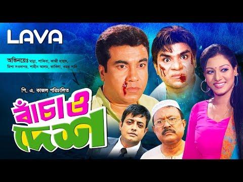 Bachao Desh   বাঁচাও দেশ   Manna, Shakiba, Misha Sawdagar   Bangla Full Movie