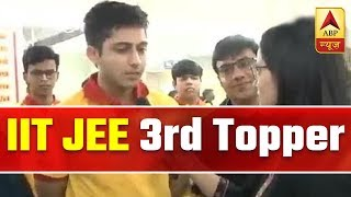 Delhi's Archit Bubna Scores 3rd Rank In IIT JEE Advance 2019 | ABP News