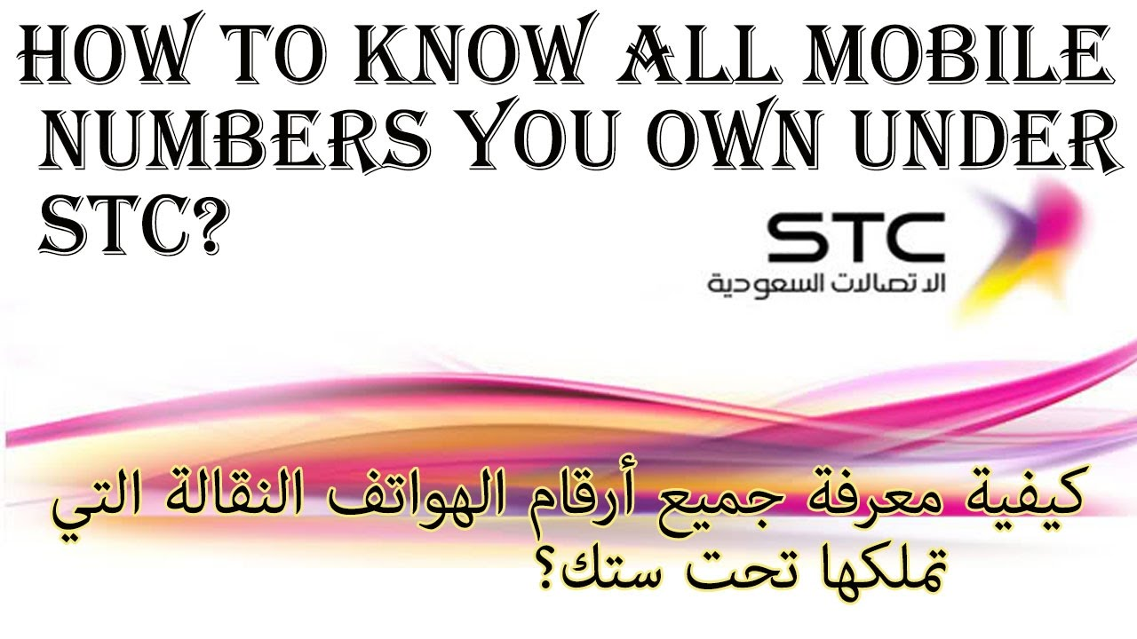 How to check Stc number you own | كيفية التحقق ستك عدد على إيقاما