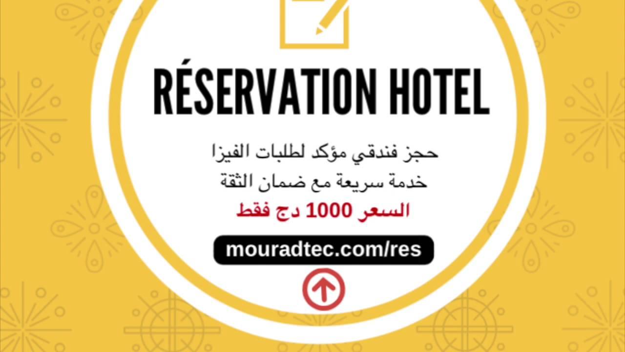 reservation d'hôtel pour visa