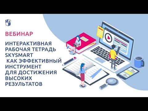 Интерактивная рабочая тетрадь Skysmart как эффективный инструмент для достижения высоких результатов - Видео онлайн