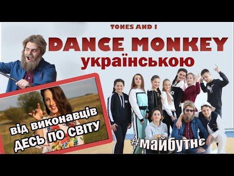 DANCE MONKEY українська