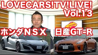 LOVECARS!TV!LIVE! Vol.13【ホンダNSX&日産GT-R】