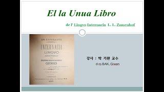 3 | La Unua Libro de Esperanto, de Zamenhof | 박기완  (BAK, Giwan) – 중국  조장대학 교수,  KEA 지도위원