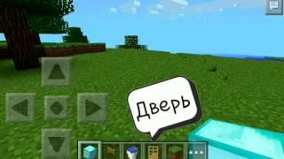 Как сделать лифт в Minecraft на телефоне(Обзор игры и помощь., 2014-08-27T09:31:05.000Z)