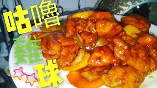 〈 職人吹水 〉 菠蘿咕嚕雞球:炸香脆密技公開 ( Sweet and Sour Chicken Ball Recipe )