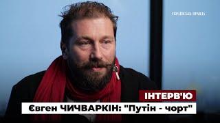 Євген Чичваркін про путінську Росію, Зеленського, Україну та Київ