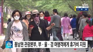 동남권 관광본부, 부·울·경 여행객에게 휴가비 지원  …