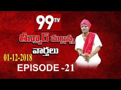 Teenmar Mallanna News | Episode - 21 | 1-12-2018 | 99 TV Telugu